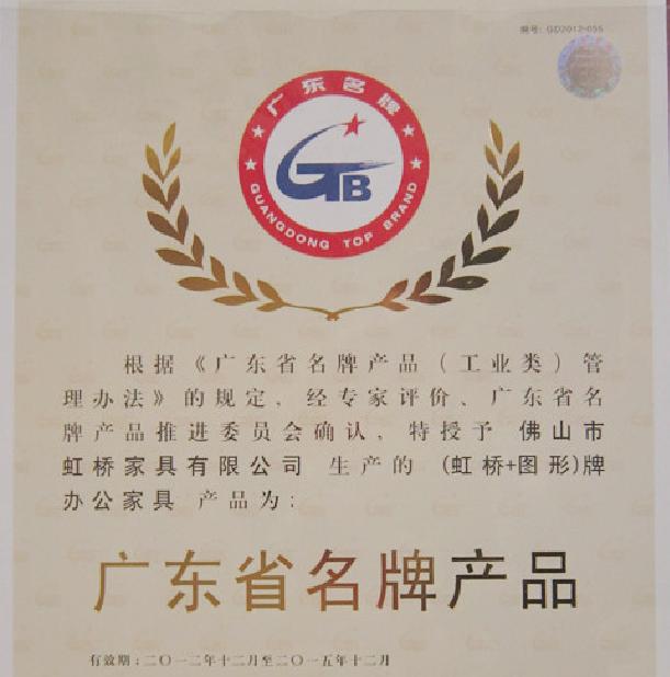 虹桥家具荣获广东省名牌称号