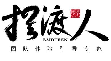 广州拓展培训-广州摆渡人企业管理咨询有限公司