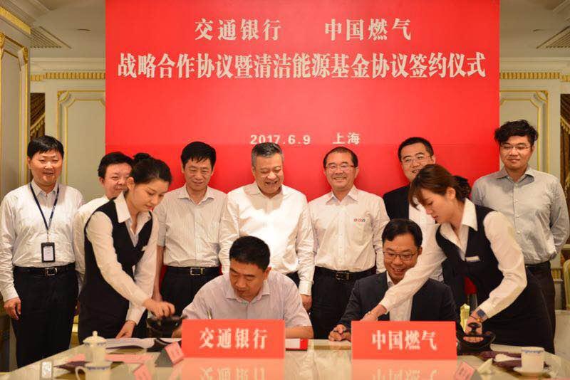 中国燃气与交通银行加强全面战略合作并发起设立百亿级清洁能源投资基金