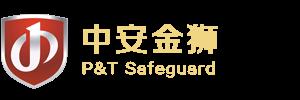 广东中保国际安全护卫服务有限公司
