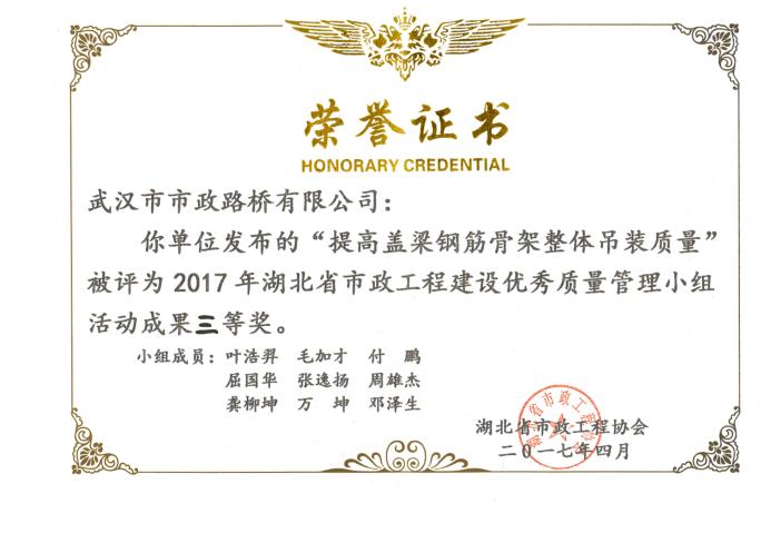 2017年湖北省市政工程建设优秀质量管理小组活动成果一等奖、三等奖