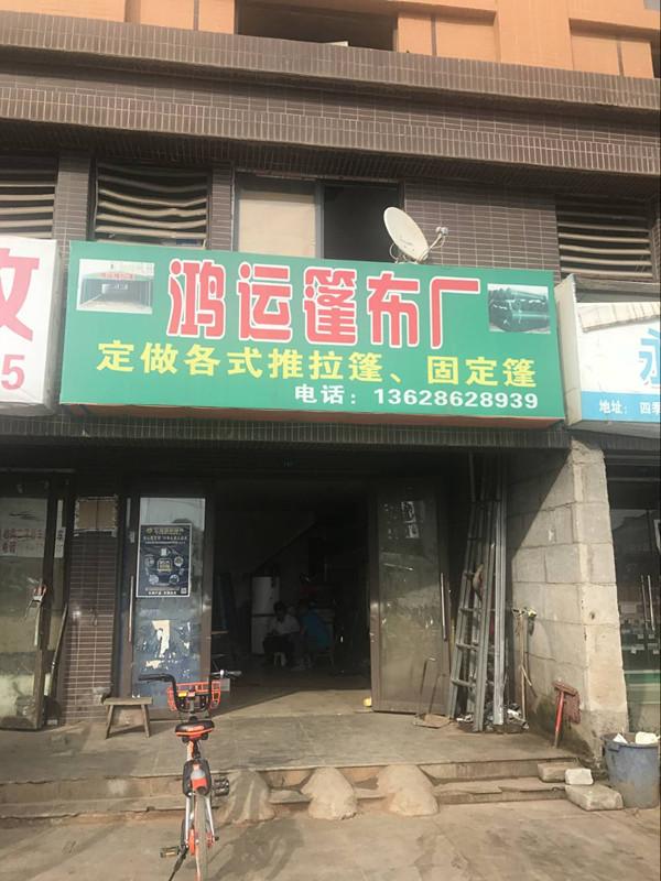 汉口北四季美彩蓬制造店(优转)