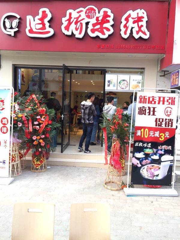 江夏大花岭奶茶店+过桥米线店优转.铺