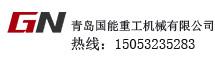 青島國能重工機械有限公司
