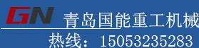 懸臂吊,青島國能重工機械有限公司