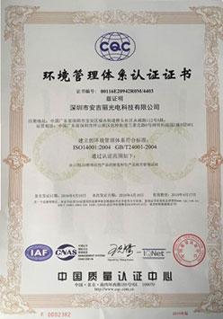 ISO14000中文版证书(副本)