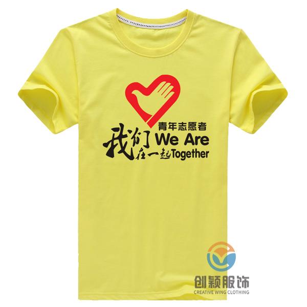 志愿者主题T恤