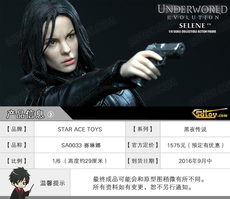 SA0033 Star Ace Toys 黑夜传说 赛琳娜 selene 1/6人偶