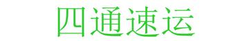 建通物流,鄭州市建通貨物運輸有限公司