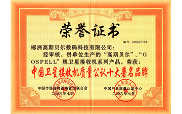 """China Satellite Receiving Quality Recognized Ten Famous Brand """"GOSPELL"""""""