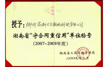 """2007-2008 """"Contract First, Credit First Enterprise"""""""