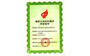 National Torch Plan Key Key Project Certificate
