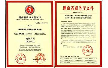 "GOSPELL gains ""Hunan Province Export Famous Brand"""