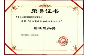 "Digital family solution ""Innovation Achievement Award of China"""