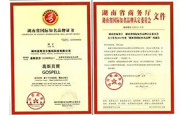 "GOSPELL gains""Hunan Famous International Brand"""