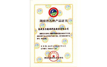 2014省名牌产品证书