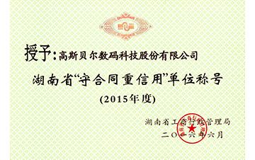 2015年度守合同重信用
