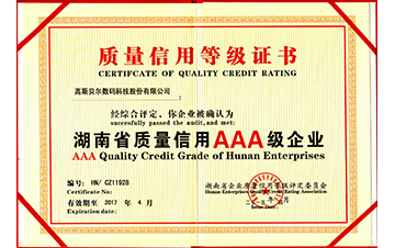 Quality Credit Rating Certificate AAA