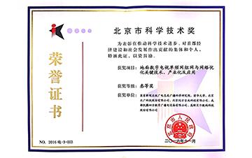 2016北京市科学技术三等奖
