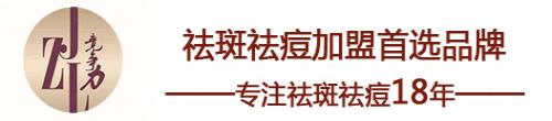 祛斑加盟-郑州竞争力商贸有限公司