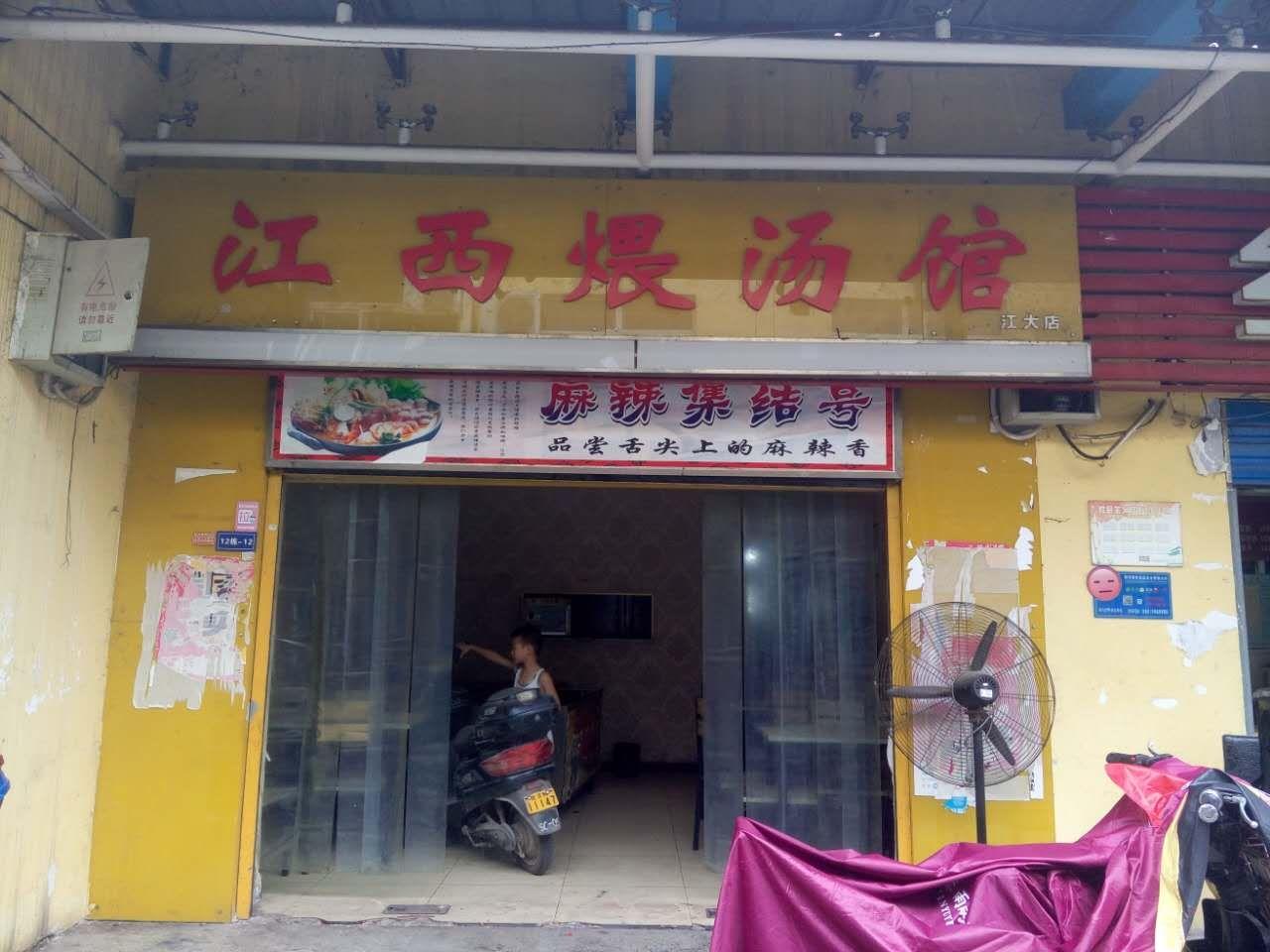 江汉大学美食街盈利餐饮转让