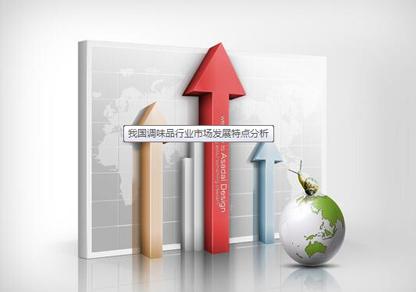 我国调味品行业市场发展特点分析