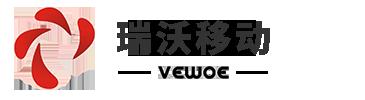 深圳市瑞沃移动有限公司