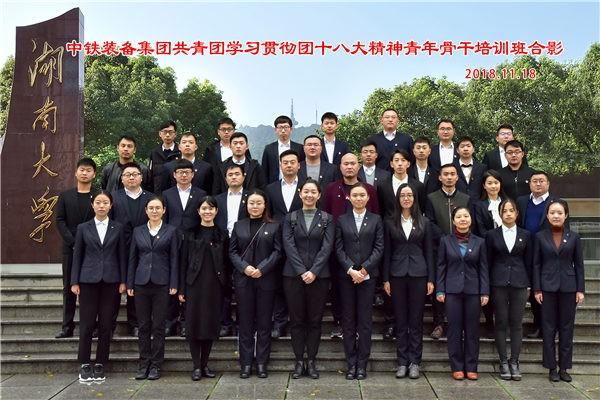 中国中铁工业装备集团公司团委成功举办学习贯彻团十八大精神暨青年骨干培训班