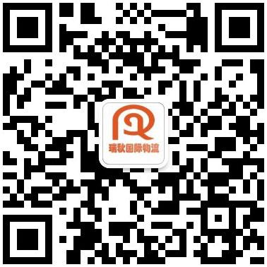 深圳市瑞秋国际物流有限公司