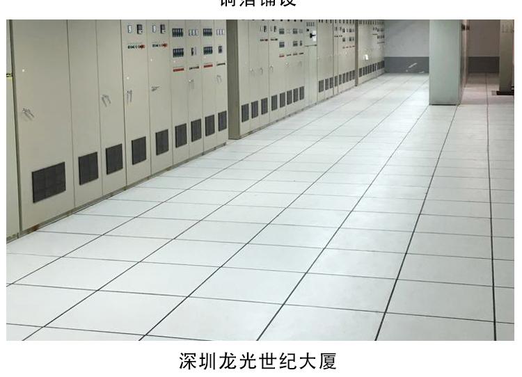 OA网络地板(自带线槽)
