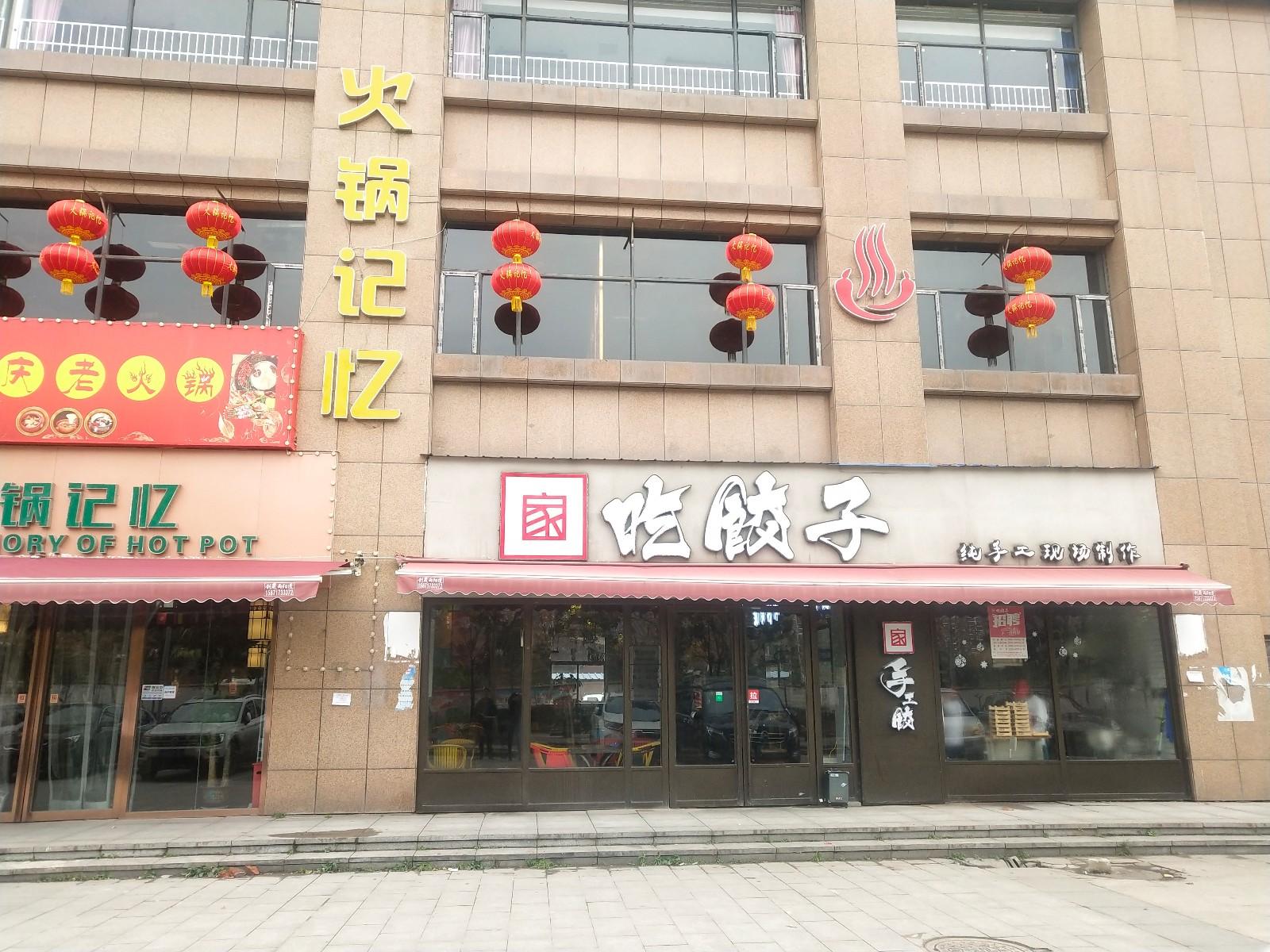 园林路地铁口餐饮店(空转/分租)