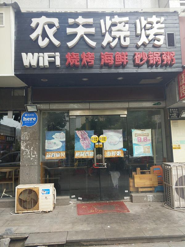杨园南路 60平盈利餐饮店优转