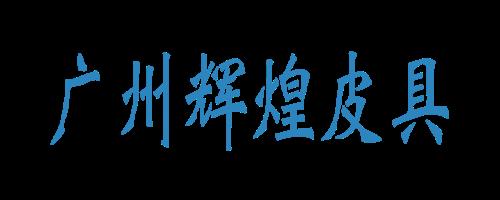 LV精仿包-广州辉煌皮具