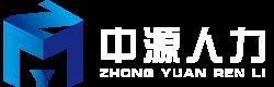工资代发,杭州中源人力资源有限公司