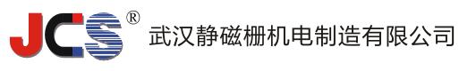 武汉静磁栅机电制造有限公司
