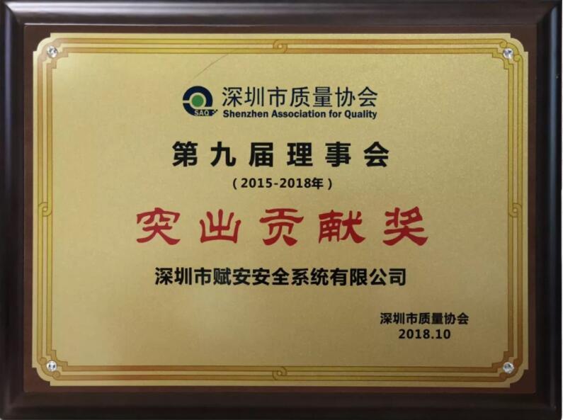 赋安获深圳市质量协会表彰