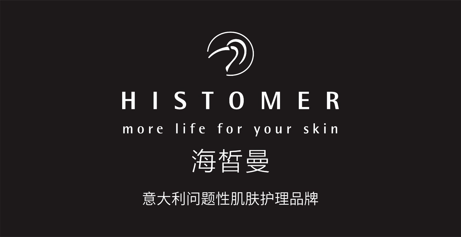 HISRIS 敏感肌肤系列