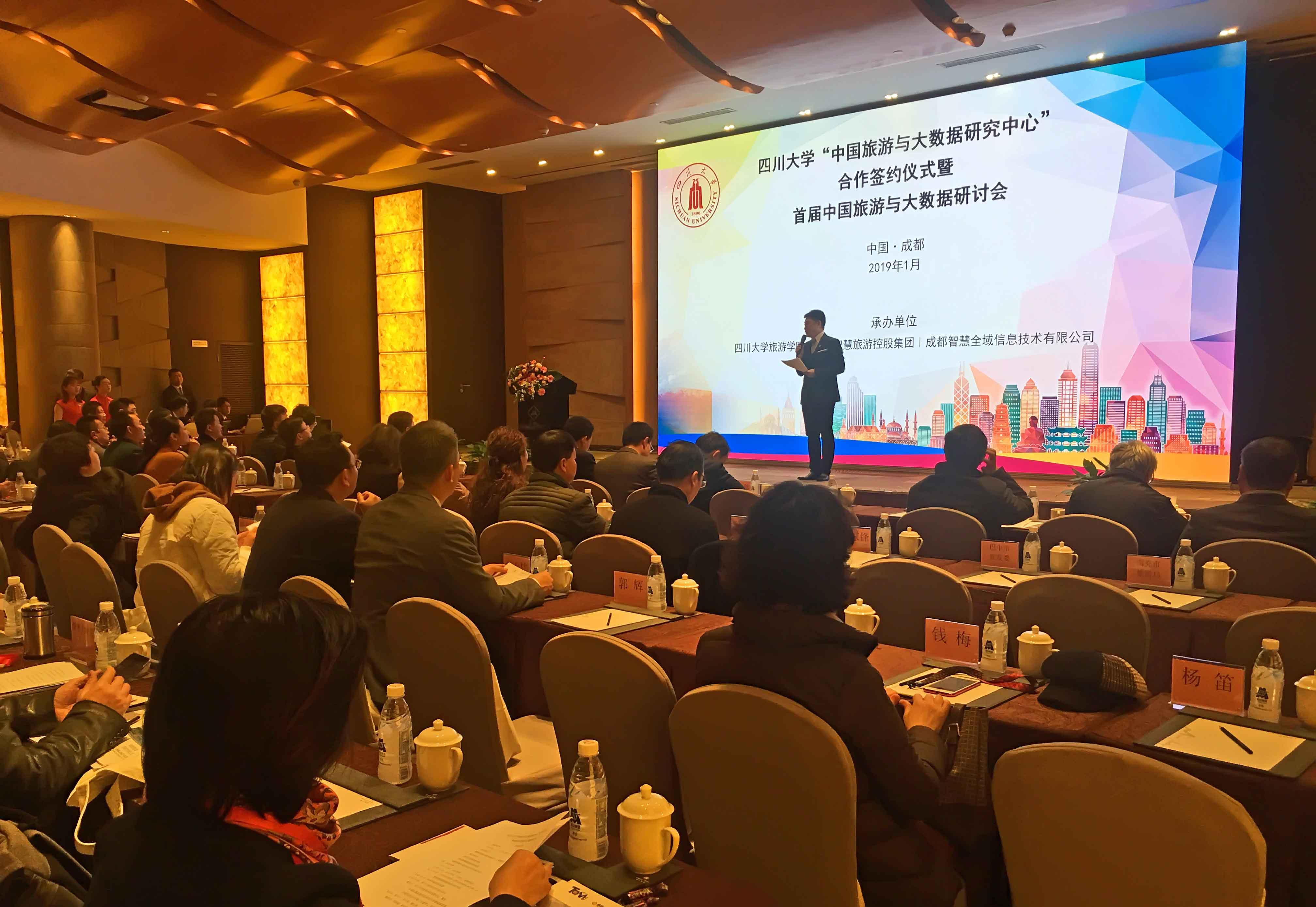 """四川大学""""中国旅游与大数据研究中心""""在蓉成立,大数据全面助力四川全域智慧旅游发展"""
