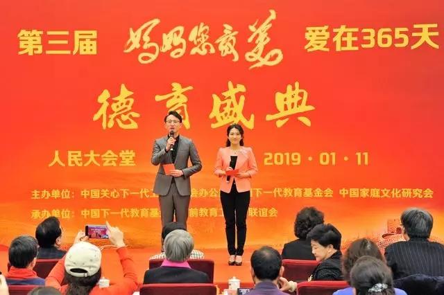 """励贝教育在京荣获国家关工委、中国下一代基金会""""先进单位""""荣誉称号"""