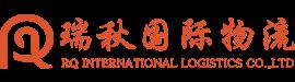 专业FBA直达-深圳市瑞秋国际物流有限公司