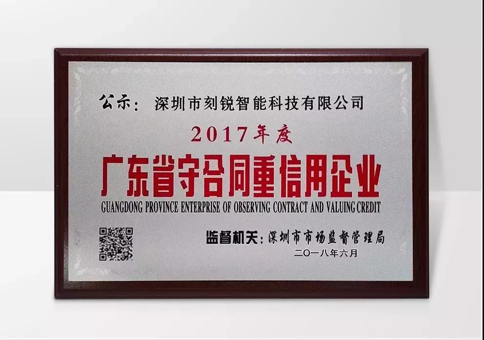 荣获2017年度广东省守合同重信用企业奖