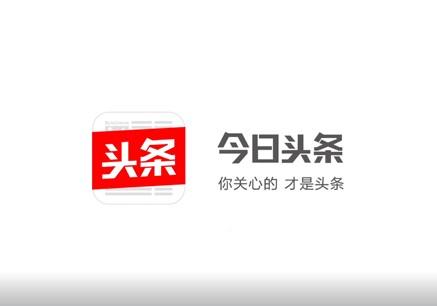 今日头条品牌MG万博manbetx网址