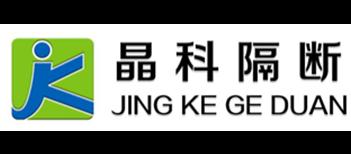 广州晶科建材有限公司
