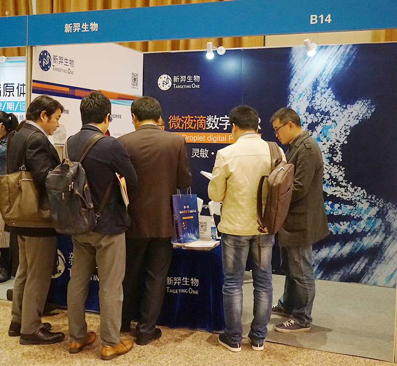 新羿生物数字PCR系统,亮相2018第九届中国分子诊断技术大会