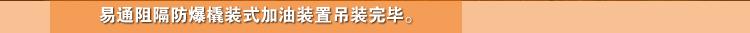 十三五惠企工程企业内部自用撬装站——辽宁易通撬装manbetx万博站