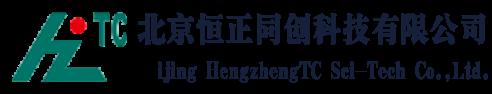北京恒正同创科技有限公司