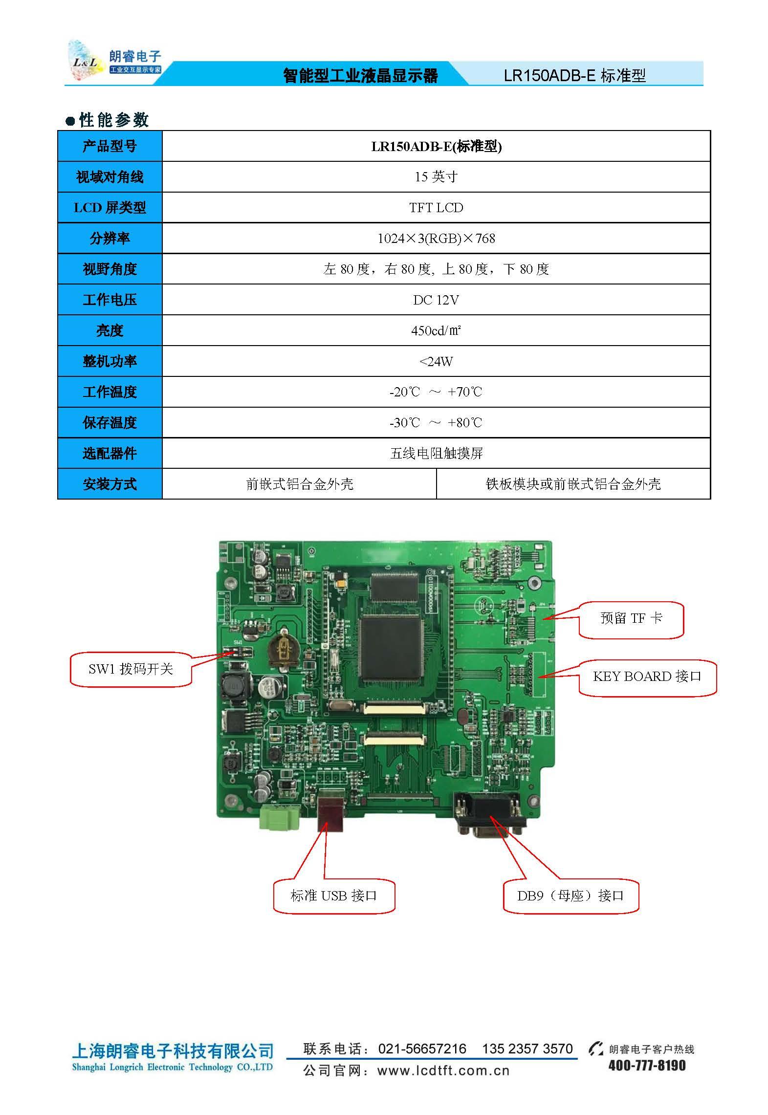 15寸AD智能型万博苹果手机登录版显示器