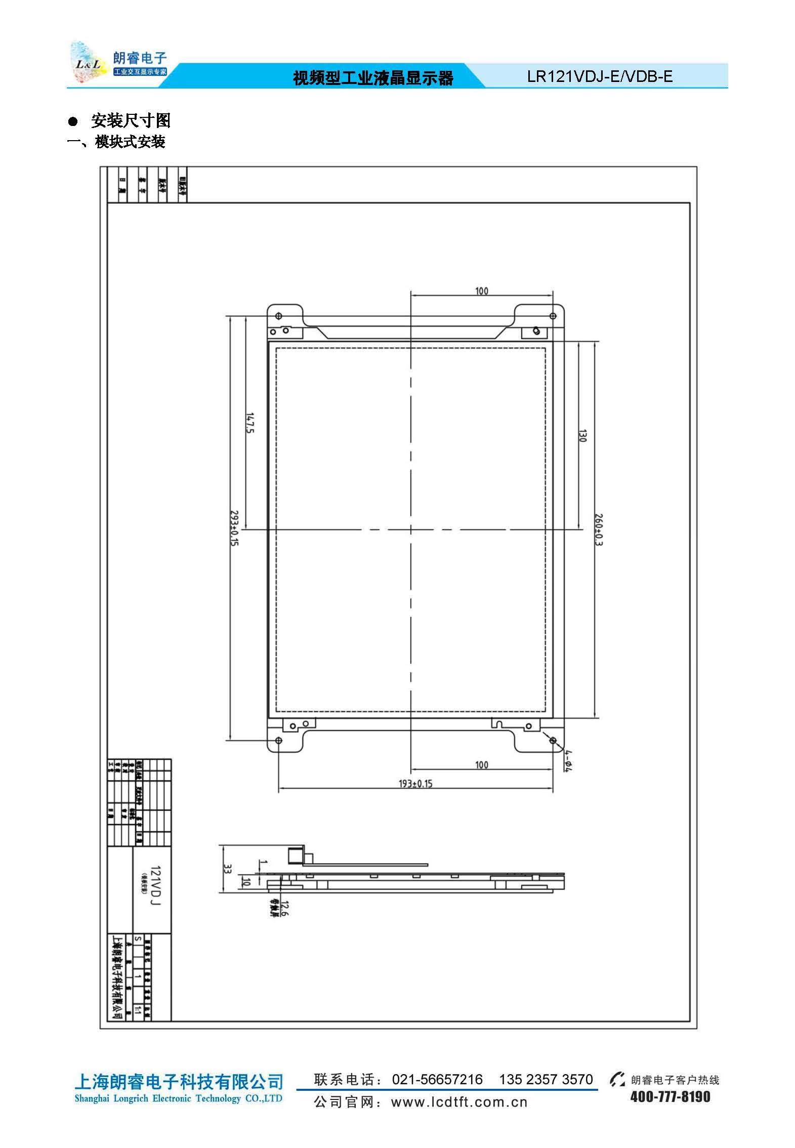 12.1寸VD万博苹果手机登录版显示器