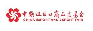 2019中国进出口商品交易会