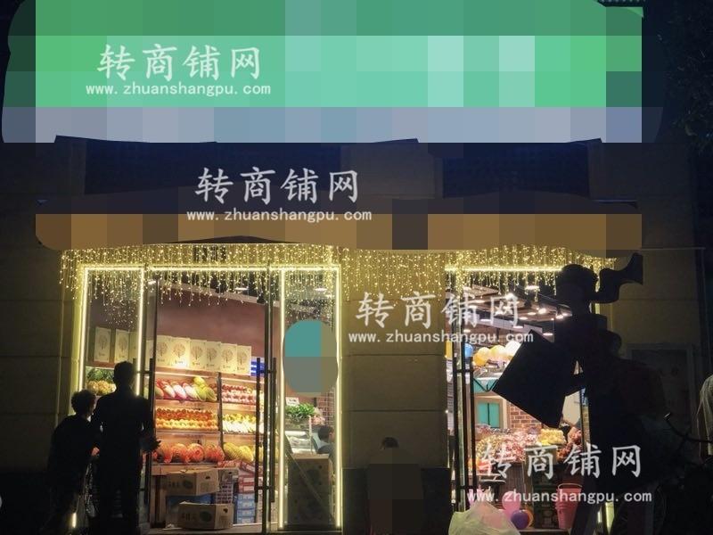 江汉常青社区商业街生鲜水果店转让